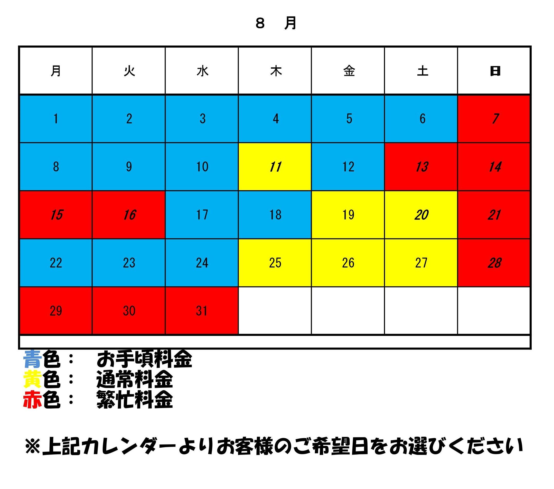 http://www.ikedapiano.co.jp/0001%20%2816%29.jpg