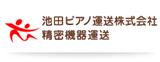 banner_seimitsu.png