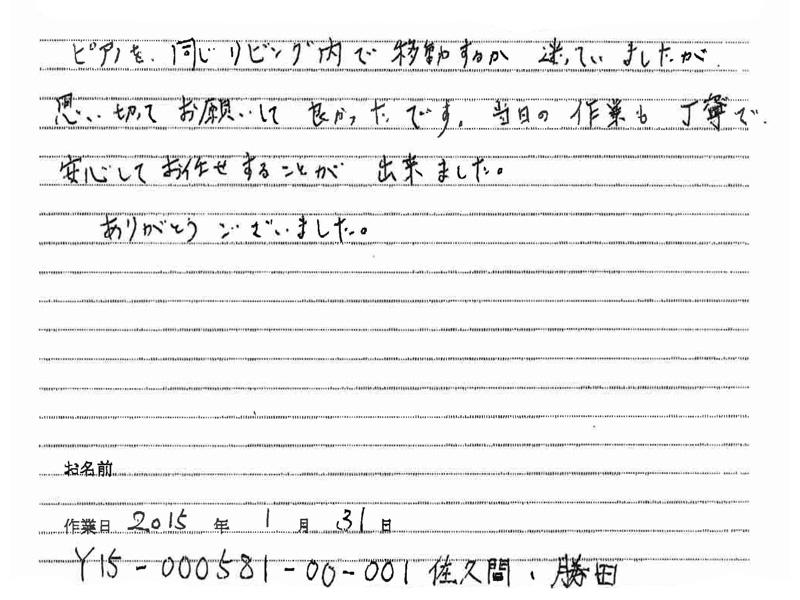 http://www.ikedapiano.co.jp/koe20150131.jpg