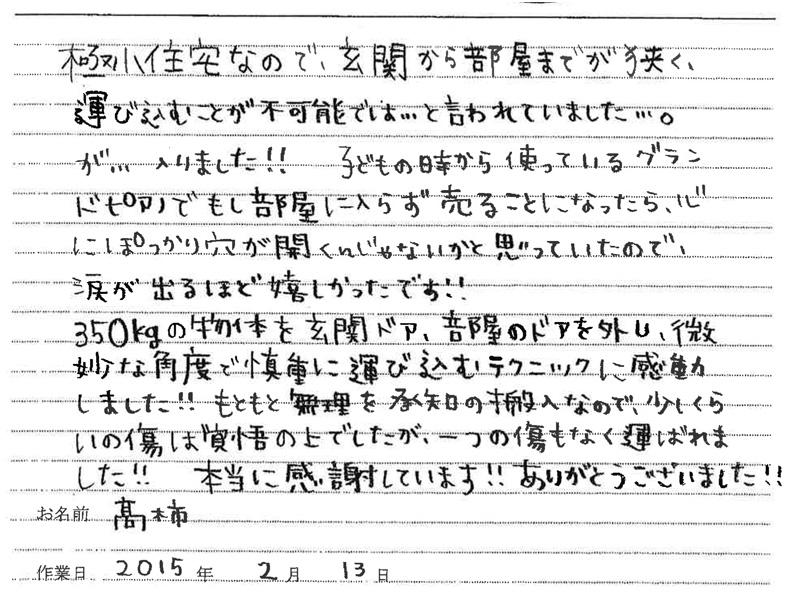 http://www.ikedapiano.co.jp/koe20150213.jpg