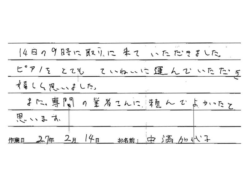 http://www.ikedapiano.co.jp/koe20150214.jpg