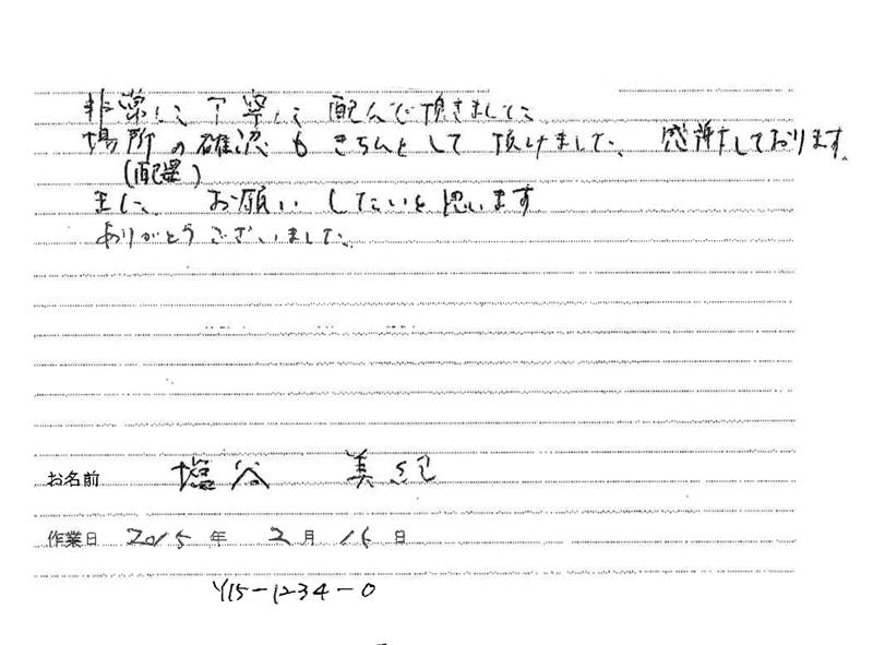 http://www.ikedapiano.co.jp/koe20150215.jpg