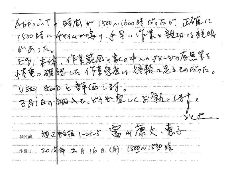 http://www.ikedapiano.co.jp/koe20150216.jpg