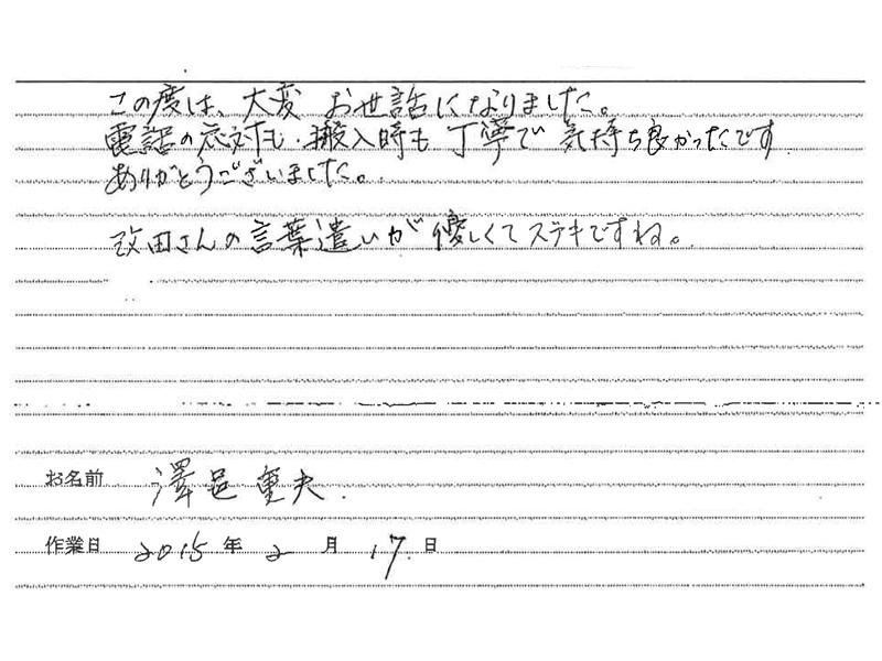 http://www.ikedapiano.co.jp/koe20150217.jpg