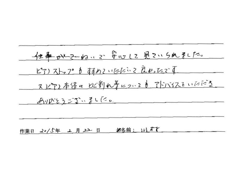 http://www.ikedapiano.co.jp/koe20150222.jpg