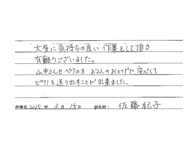 http://www.ikedapiano.co.jp/koe20150315.jpg