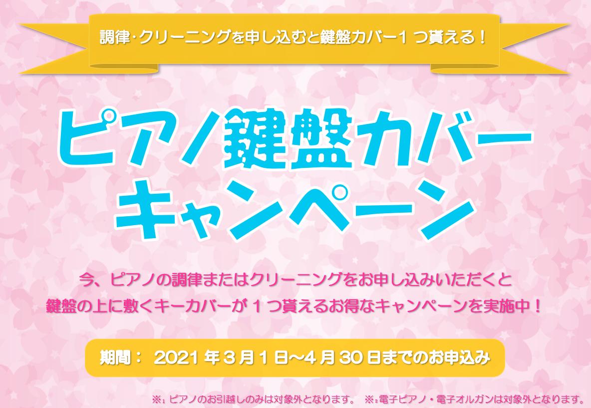202103-04Eキーカバーキャンペーン①