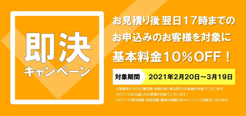 即決キャンペーン 告知 10%OFFver.JPG