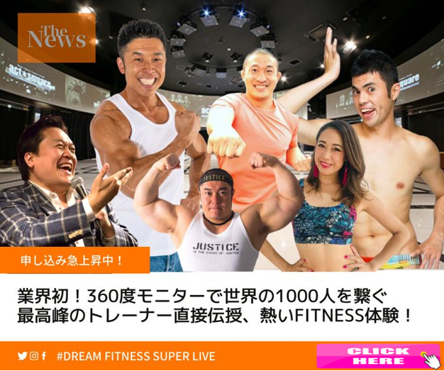 Dream Fitness Super Live2.PNG