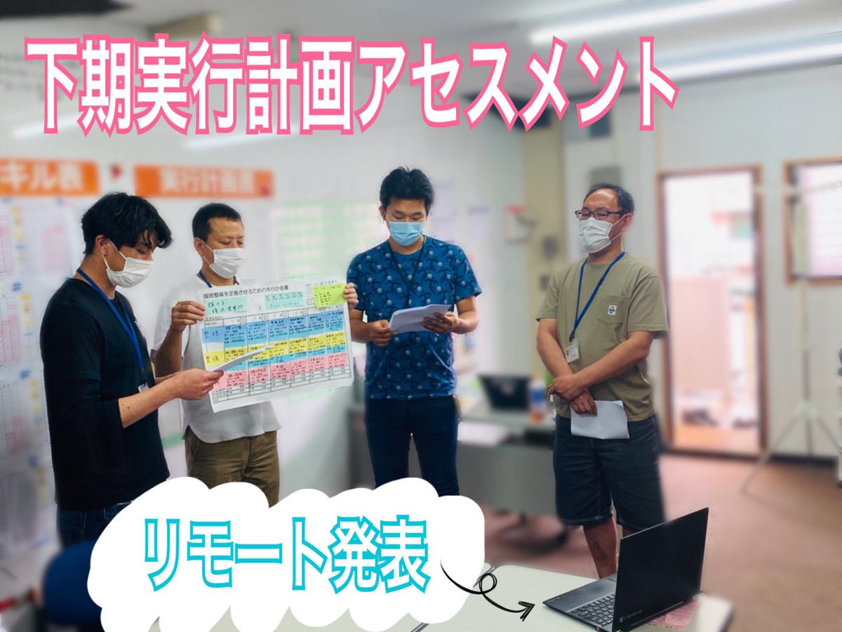 アセスメント横浜①.JPG