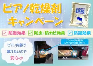 乾燥剤キャンペーン画像②.png