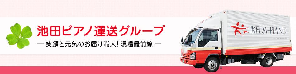池田ピアノ運送 スタッフブログ