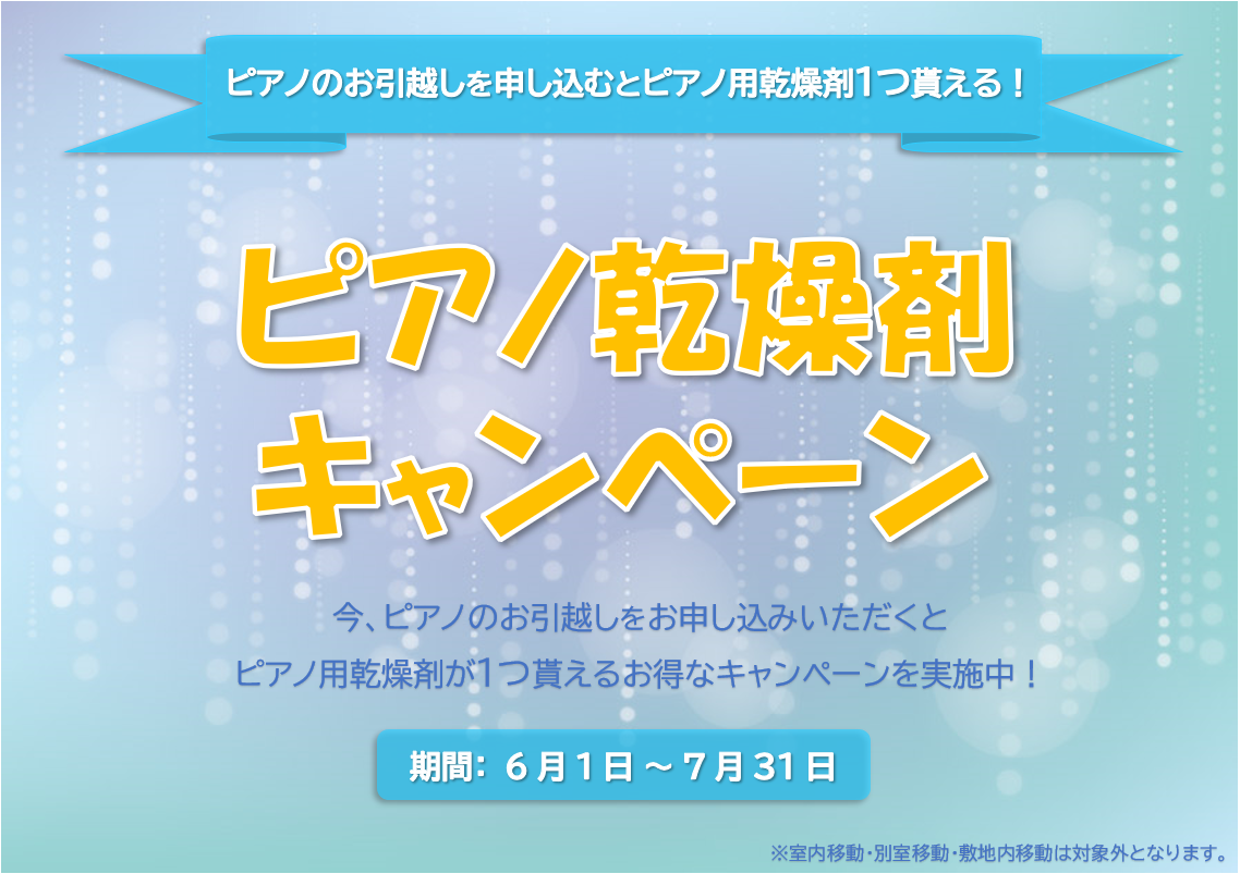 乾燥剤キャンペーン①.png