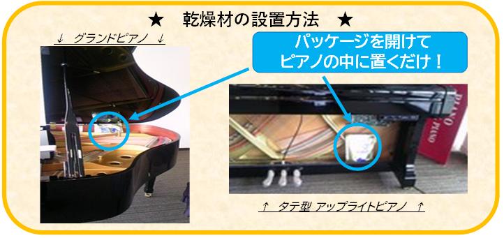 乾燥剤キャンペーン②.png